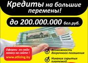 Мгновенная финансовая помощь!