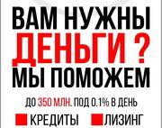 Вам нужны деньги?